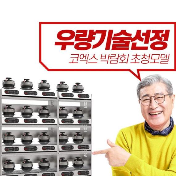 @IH 인덕션 전기 돌솥밥기계 (동시취사 20구)