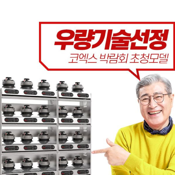 @IH 인덕션 전기 돌솥밥기계 (동시취사 15구)