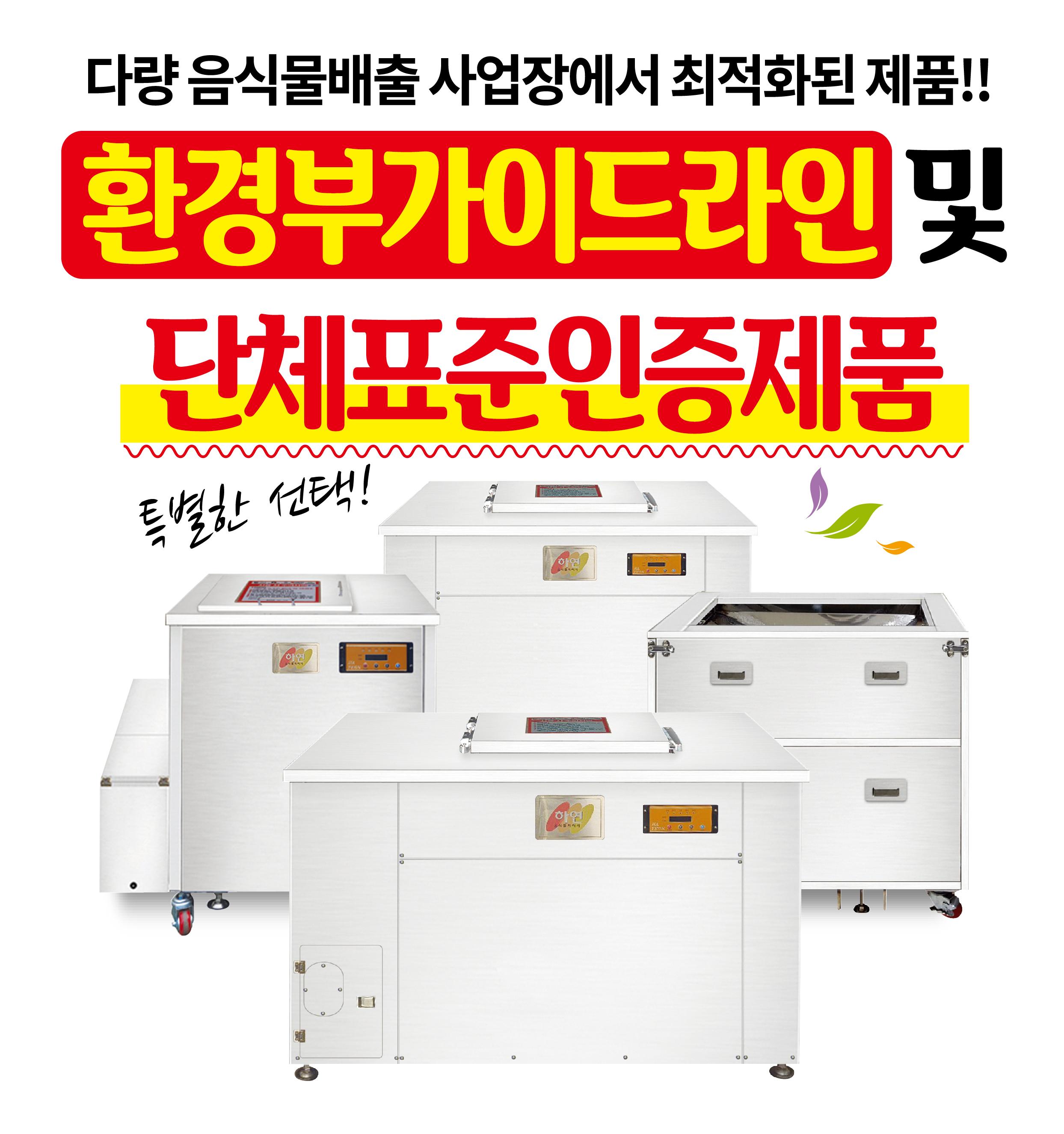 @[하연] 업소용 음식물처리기 TT-W300S (1일 90kg 처리)
