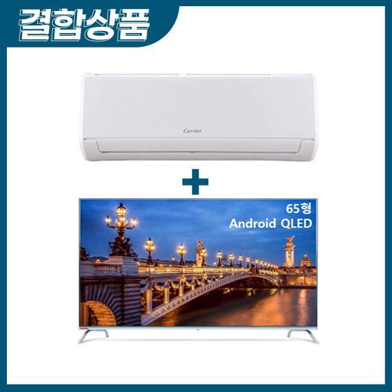 @[더함+캐리어]결합2종 안드로이드 QLED TV 65인치 벽걸이형+벽걸이 인버터 에어컨 16평형