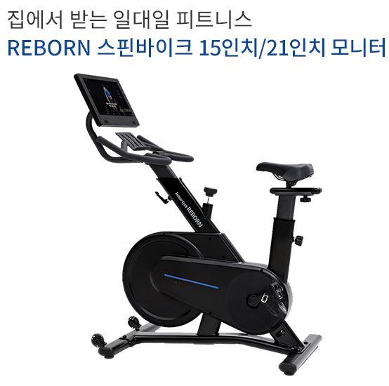 [리본] 스핀바이크 모니터 15인치[사은품증정]