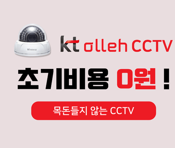 @KT olleh CCTV (Full HD 210만 화소) 카메라 4대+녹화기 4ch