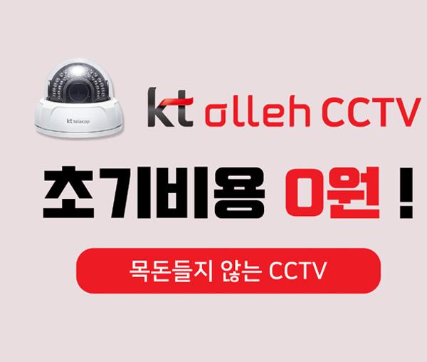 @KT olleh CCTV (Full HD 400만 화소) 카메라 3대+녹화기 4ch
