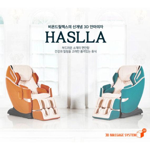 @[비욘드릴렉스] 신개념 3D 안마의자 하슬라