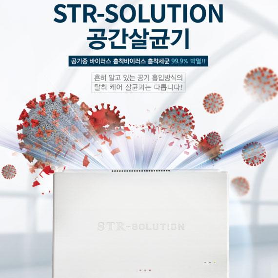 @STR-솔루션 공간살균기 W-7700
